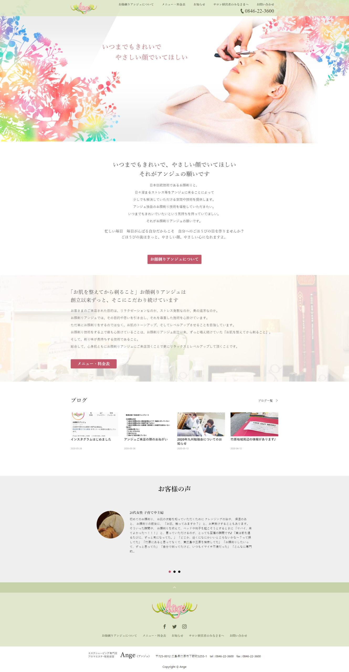 Angeホームページ